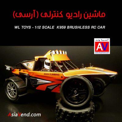 مشخصات فنی ماشین کنترلی Wltoys K959 400x400 خرید ماشین آرسی براشلس / ماشین کنترلی Wltoys K959