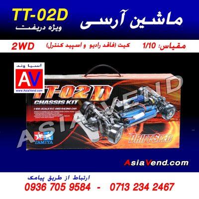 مشخصات فنی کیت ماشین کنترلی دریفت تامیا 400x400 ماشین کنترلی حرفه ای آرسی دریفت TAMIYA TOYOTA GT86 and TT02D RC CAR