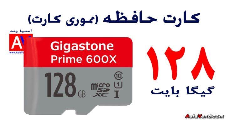مموری کارت حافظه گوشی و دوربین 128 گیگ