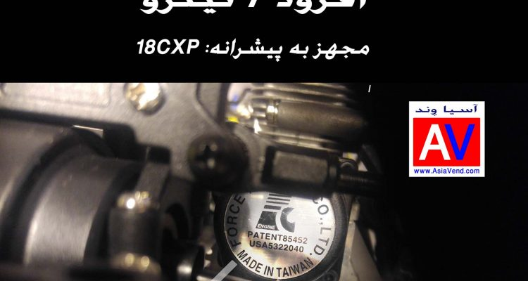موتور نیترو ماشین 2 750x400 تصاویر ماشین کنترلی / ماشین آرسی