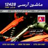 میل-گاردن-ماشین-آرسی-WLTOYS-12428