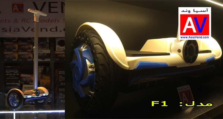 نحوه عملکرد اسکوتر برقی دسته دار اسکوتر برقی دسته دار F1 Mini Segway