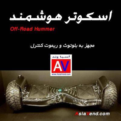 نمایندگی اسکوتر برقی در شیراز 3 400x400 نمایندگی اسکوتر برقی در شیراز