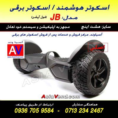 نمایندگی اسکوتر برقی 2 400x400 اسکوتر برقی خود تعادل و اپلیکیشن دار JB 8