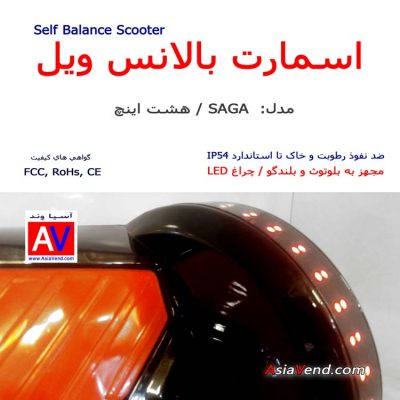 نمایندگی اسکوتر هوشمند ساگا Saga smart scooter 400x400 اسکوتر هوشمند Smart Balance Saga 8 4