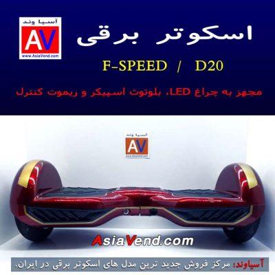نمایندگی خرید اسکوتر برقی و هوشمند D20 FSpeed Balance Wheel Shiraz Iran 1 400x400 اسکوتر برقی FSPEED D20