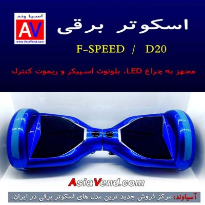 نمایندگی خرید اسکوتر برقی و هوشمند D20 FSpeed Balance Wheel Shiraz Iran 2 400x400 اسکوتر برقی FSPEED D20