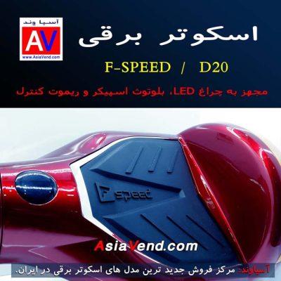 نمایندگی خرید اسکوتر برقی و هوشمند D20 FSpeed Balance Wheel Shiraz Iran 4 400x400 اسکوتر برقی FSPEED D20