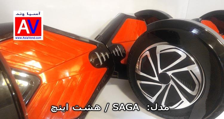 نمایندگی فروش اسکوتر هوشمند Saga هشت اینچ اسکوتر هوشمند Smart Balance Saga 8 1