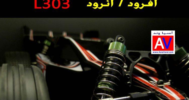 نمایندگی فروش ماشین کنترلی حرفه ای تهران 1 750x400 دسته بندی و تصاویر ماشین های رادیو کنترلی آرسی