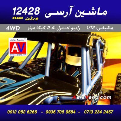 ماشین کنترلی آفرود Wltoys 12428 Offroad RC Car