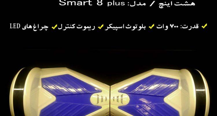هاور برد هوشمند اسکوتر 3 750x400 تصاویر اسکوتر برقی و انواع خودران هوشمند