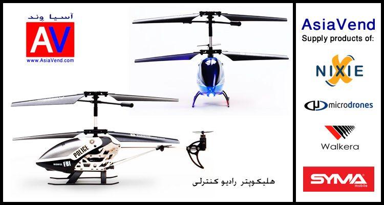 هلیکوپتر کنترلی SJ250 remote control helicopter