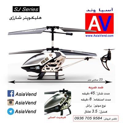 هلیکوپتر کنترلی SJ250 remote control helicopter 400x400 هلیکوپتر کنترلی SJ250 remote control helicopter