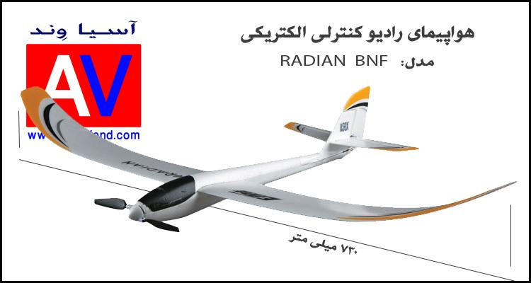 هواپیمای رادیو کنترلی گلایدر Radian BNF