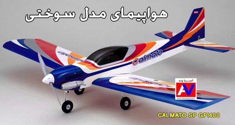 هواپیمای کنترلی CALMATO SP GP1400