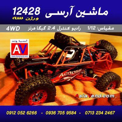 ویژگی های برجسته و مختصری از کیفیت کالا 400x400 ماشین کنترلی آفرود Wltoys 12428 Offroad RC Car