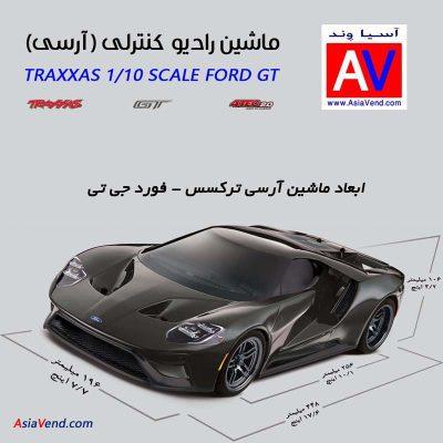 ویژگی های ماشین کنترلی ترکسس فورد جی تی RC CAR 400x400 ویژگی های ماشین کنترلی ترکسس فورد جی تی RC CAR