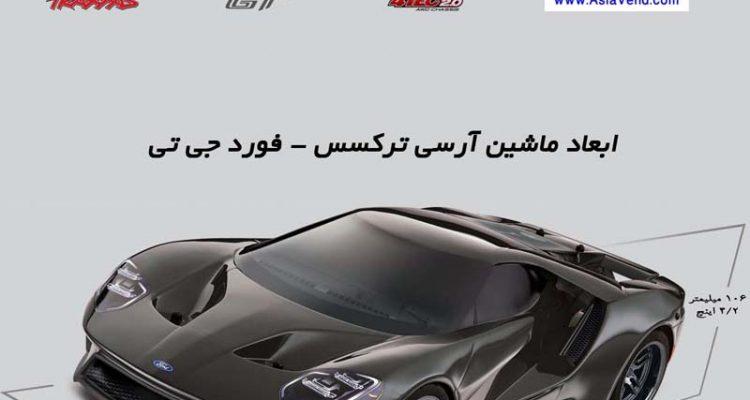 ویژگی های ماشین کنترلی ترکسس فورد جی تی RC CAR 750x400 ماشین آرسی Traxxas Ford GT
