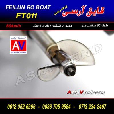 پره قایق ملخ قایق 500x500 400x400 پره قایق ملخ قایق 500x500