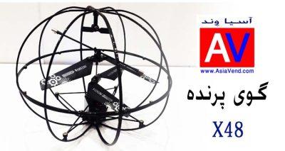 خرید اسباب بازی هلیکوپتر کنترلی X48