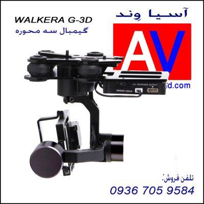 کاربرد گیمبال Walkera G3D Gimbal 400x400 گیمبال سه محوره Walkera G3D Gimbal