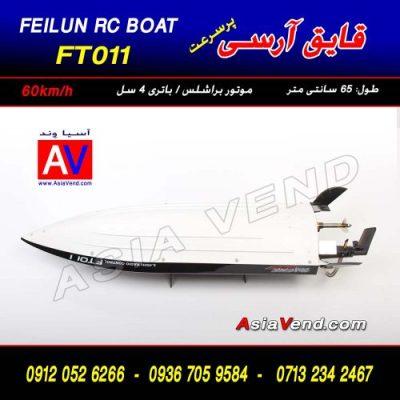 کف قایق کنترلی شارژی 500x500 400x400 کف قایق کنترلی شارژی 500x500