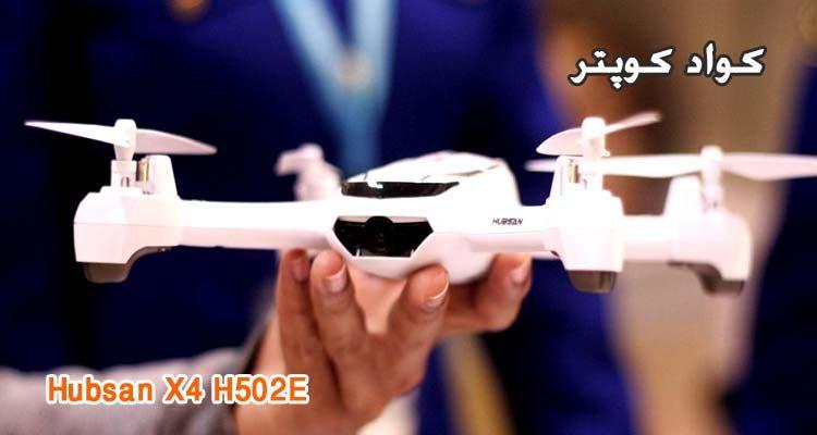 کوادکوپتر دوربین دار Drone Hubsan X4 H502E