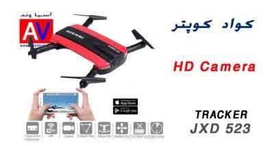 کوادکوپتر دوربین دار JXD 523