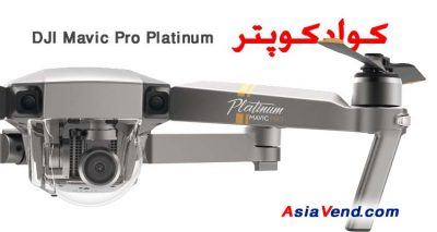 کوادکوپتر مویک پرو پلاتینیوم DJI Mavic Pro Platinum