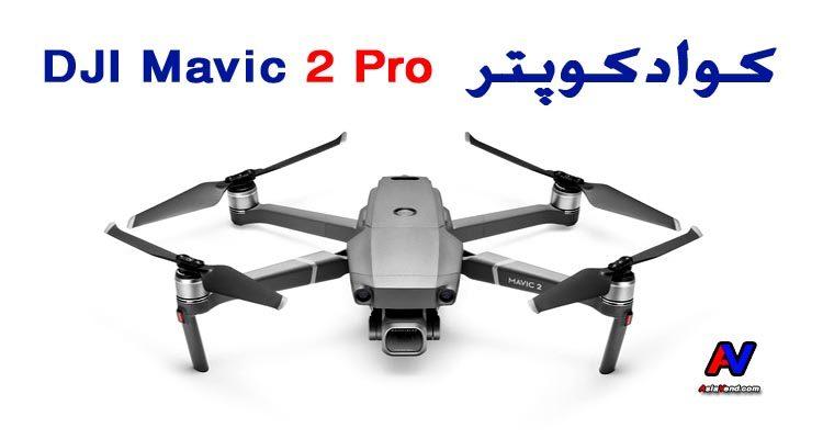 پهپاد مویک 2 پرو | کواد کوپتر DJI Mavic 2 Pro