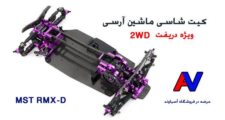 کیت شاسی و چرخ ماشین آرسی دریفت مدل MST RMX-D