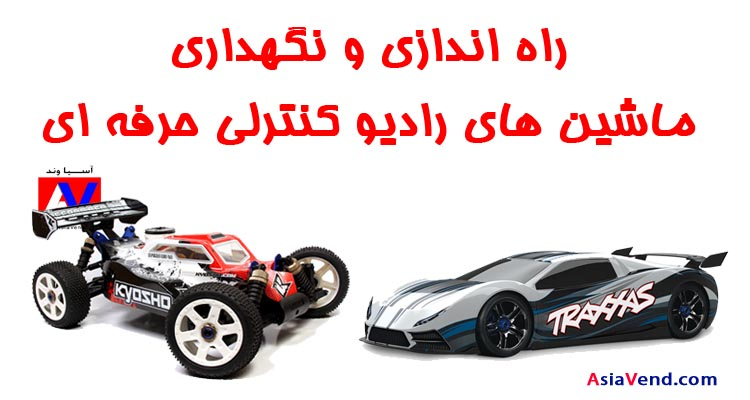 Bsics of RC CARS Bsics of RC CARS