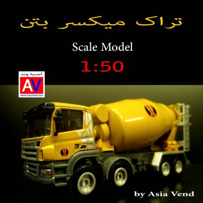 Concrete mixing transport truck Scale Model 400x400 خرید ماکت ماشین ارزان