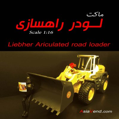 Liebher Ariculated road loader L574 400x400 Liebher Ariculated road loader L574