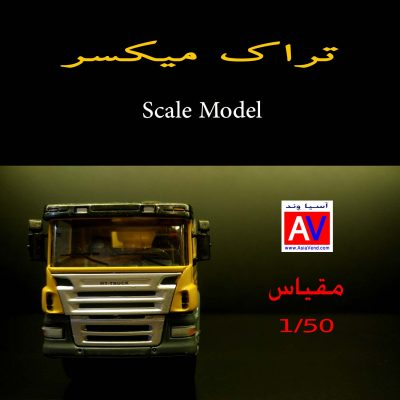 Mixing Construction Scale Model truck 400x400 Mixing Construction Scale Model truck