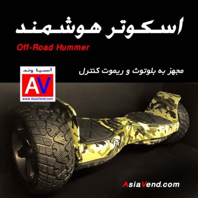 Offroad Hummer Smart Balance Wheel Scooter Best Price in IRAN 1 400x400 اسکوتر برقی آفرود اسمارت بالانس ویل مدل  Hummer Offroad Self Balance Wheel