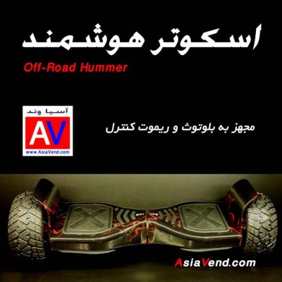 Offroad Hummer Smart Balance Wheel Scooter Best Price in IRAN 2 400x400 اسکوتر برقی آفرود اسمارت بالانس ویل مدل  Hummer Offroad Self Balance Wheel