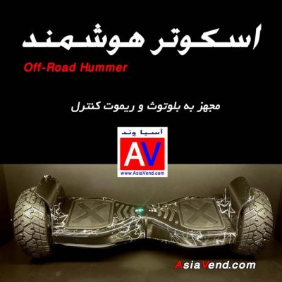 Offroad Hummer Smart Balance Wheel Scooter Best Price in IRAN 4 400x400 اسکوتر برقی آفرود اسمارت بالانس ویل مدل  Hummer Offroad Self Balance Wheel