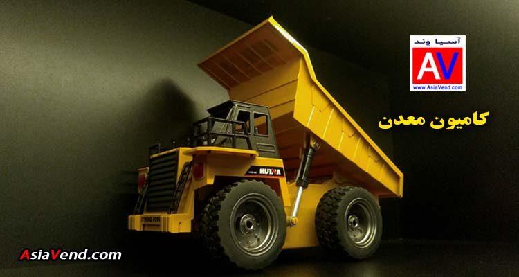 ماشین کنترلی کامیون معدن