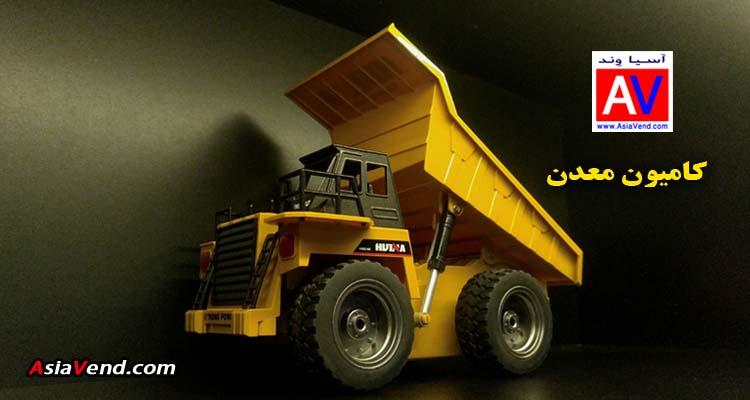 RC Dump Truck 540 ماشین آرسی کامیون کمپرسی ماشین آرسی   کامیون رادیو کنترلی 1