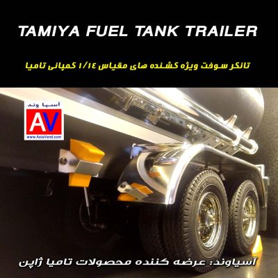 Tamiya 56336 fuel tank trailer 400x400 ماکت کامیون و تریلی