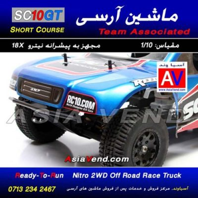 Team Associated قیمت 500x500 400x400 Team Associated قیمت 500x500