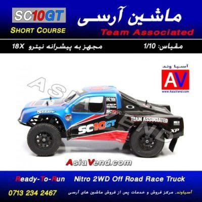 Team Associated RC Car 500x500 400x400 Team Associated RC Car 500x500