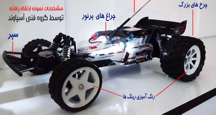 ماشین رادیو کنترلی باگی محصول کمپانی دبلیو ال تویز ارتقا یافته توسط مجموعه آسیاوند / Wltoys L959 Buggy RC Car