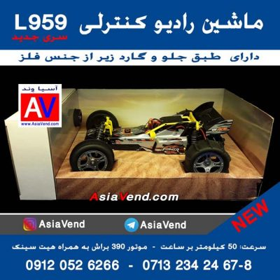 Wltoys L959 Radio control Car toy by Asia Vend IRAN 1 400x400 Wltoys L959 Radio control Car toy by Asia Vend IRAN (1)