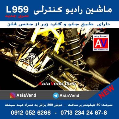 Wltoys L959 Radio control Car toy by Asia Vend IRAN 11 400x400 Wltoys L959 Radio control Car toy by Asia Vend IRAN (11)