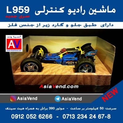 Wltoys L959 Radio control Car toy by Asia Vend IRAN 3 400x400 Wltoys L959 Radio control Car toy by Asia Vend IRAN (3)