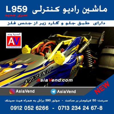 Wltoys L959 Radio control Car toy by Asia Vend IRAN 4 400x400 Wltoys L959 Radio control Car toy by Asia Vend IRAN (4)