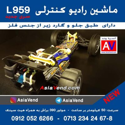 Wltoys L959 Radio control Car toy by Asia Vend IRAN 7 400x400 Wltoys L959 Radio control Car toy by Asia Vend IRAN (7)